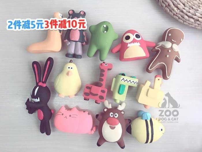 乳膠發聲寵物玩具幼犬奶狗耐咬磨牙陪伴玩具寵物用品