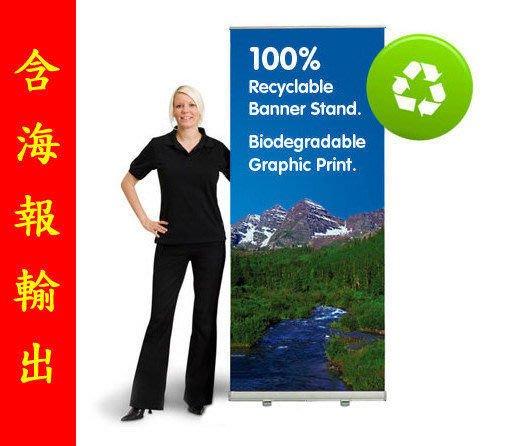量販零售 展易拉展屏 易拉寶 易拉屏~各式海報架 易拉網架 各式廣告材料
