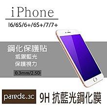 【下殺 5 折】iPhone6 /6plus /7 /7plus 抗藍光鋼化玻璃膜 鋼化膜 玻璃貼 非滿版