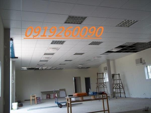 桃園市楊梅區輕鋼架天花板施工*輕隔間0919260090陳先生
