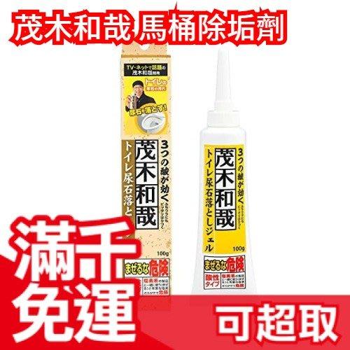 日本製 茂木和哉 日本製 茂木和哉 馬桶尿垢專用清潔劑100g 陳年水痕污漬 完全清潔 除垢專家❤JP Plus+