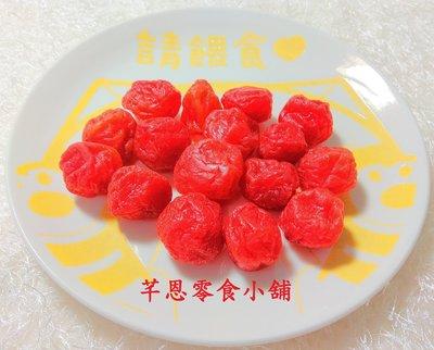 【芊恩零食小舖】玫瑰李 190g 50元 蜜餞 甘草梅李 果乾