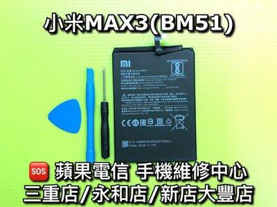 【三重/永和/新店】送工具 小米MAX3 內建電池 小米MAX3 電池 BM51 維修 更換 換電池