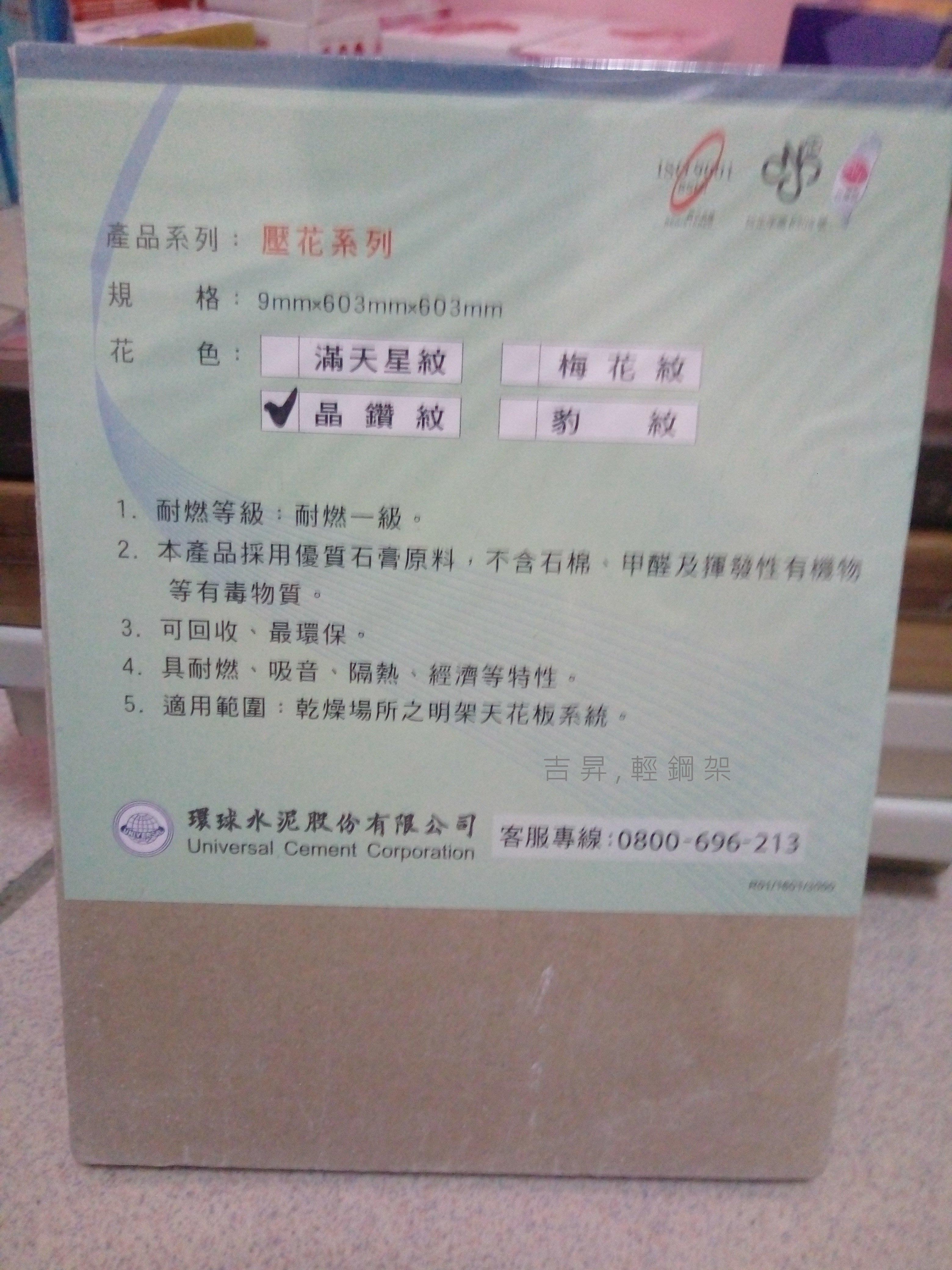 吉昇-輕鋼架-石膏壓花-Light steel frame - gypsum embossing-px403753dt