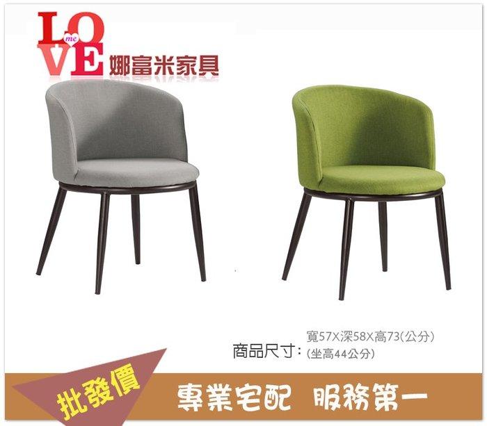 《娜富米家具》滿千享折扣{問過這家再決定}SM-519-14 德魯餐椅/綠色布/灰色布~ 1700元