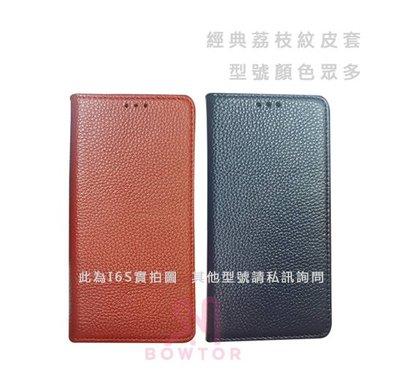 光華商場。包你個頭【台灣製】iPhone系列 真皮 經典荔枝紋皮套 各型號手機皮套