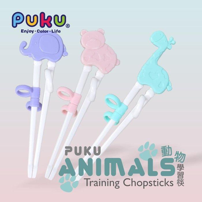 PUKU藍色企鵝-動物學習筷(湖水長頸鹿/紫色大象/粉紅小熊)