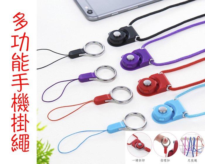台灣現貨 掛繩 吊繩 手機殼各型號皆通用 輕易拆卸 工作牌 掛脖繩
