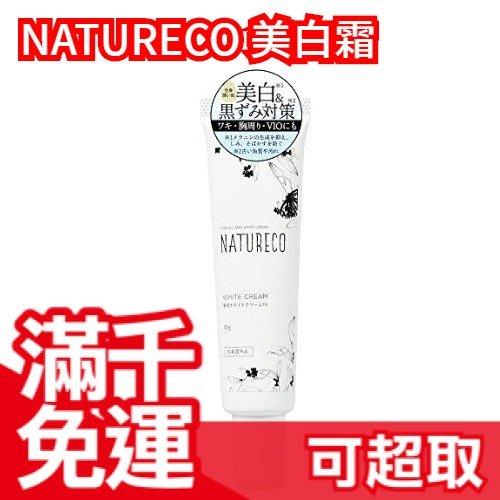日本 NATURECO 美白乳液 35g 私密處/腋下/乳暈 粉嫩去角質 去黑去味 ❤JP Plus+
