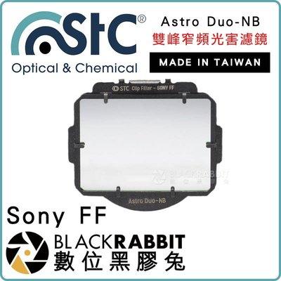 數位黑膠兔【 STC Astro Duo-NB 雙峰窄頻光害濾鏡 Sony FF 】 A7 內置型濾鏡 天文 銀河 星空