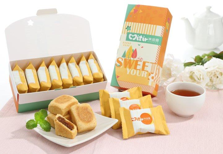 ❤️代購❤️台中名產年貨最夯伴手禮 8入鳳梨酥 - 米提爾牛軋糖