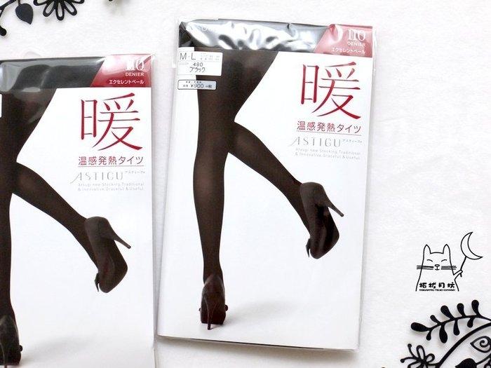 【拓拔月坊】厚木 ATSUGI 絲襪 「暖」溫感 光發熱 110丹 暖感褲襪 日本製~現貨!
