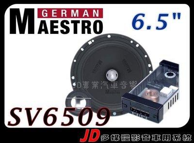 【JD 新北 桃園】德國 MAESTRO SV6509 2音路分離式6.5吋喇叭  優質喇叭 SV 6509。全新進口。