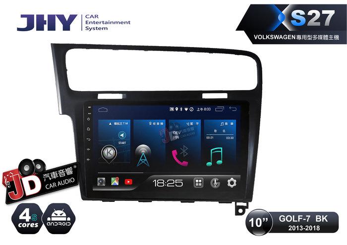 【JD汽車音響】JHY X27 XS27 VW GOLF-7 13-18 10吋專車專用安卓主機 4+64G 聲控系統。
