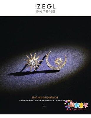 睡覺不用摘的星星月亮耳釘女耳環不對稱耳墜氣質韓國個性網紅耳飾