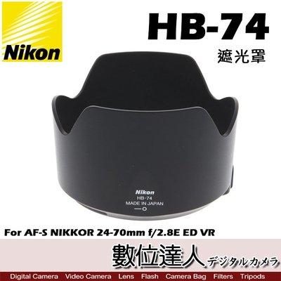 【數位達人】NIKON 尼康 HB-74 原廠遮光罩 24-70mm f2.8E ED VR f/2.8E f/2.8