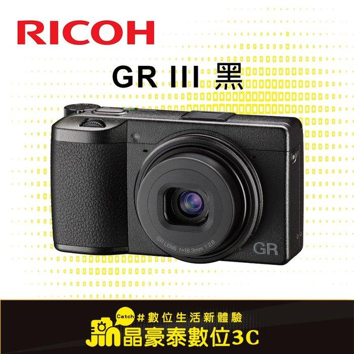限量到貨 贈64G記憶卡 RICOH GRIII GR3 類單眼 公司貨 大光圈 隨身機 台南 晶豪野3C
