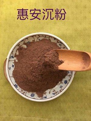 天然野生惠安沉香木-惠安高級沉香粉,買3斤加贈沉木塊