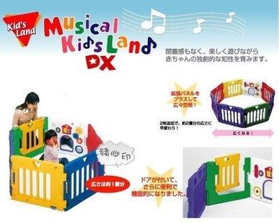 °✿豬腳印玩具出租✿°日本育兒原裝 Musical Kids Land 音樂 兒童安全圍欄~即可租