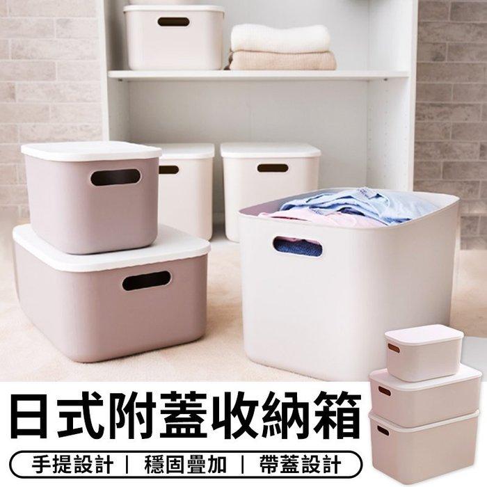 【台灣現貨 C019】 中號 日式附蓋收納箱 可疊收納箱 收納盒 置物箱 衣物收納箱 玩具收納箱 居家收納箱 衣物收納