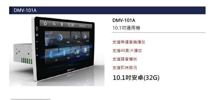 DynaQuest 汽車影音系統10.1吋通用規格 8核Android作業系統(32G)