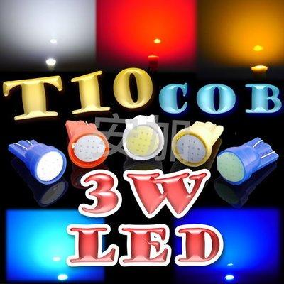 光展 新款 T10 3W COB LED 7W亮度 保證亮 成品 白/藍/紅/黃/天空藍(冰藍)