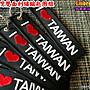 ※非客製名字※我愛台灣TAIWAN 鑰匙圈吊牌出...