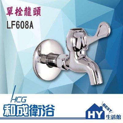 【HCG 和成牌】 LF608A 單栓龍頭 面盆龍頭 掛壁式水龍頭 -《HY生活館》水電材料專賣店