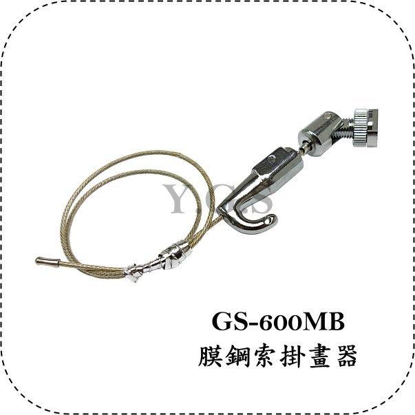 Y.G.S~鋼索五金~GS-600MB膜鋼索掛畫器 吊圖 吊畫 (結合吊圖軌道) 含稅