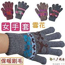 K-13保暖雪花-女手套【大J襪庫】1雙45元-大人女生冬天加厚刷毛手套袖套-發熱針織長手套-日本韓國流行款-台灣製