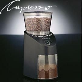 【田馨咖啡】Capresso 卡布蘭莎 多段式錐形刀盤磨豆機/磨豆機 CP-560  加贈 「莊園級咖啡豆」 (免運)