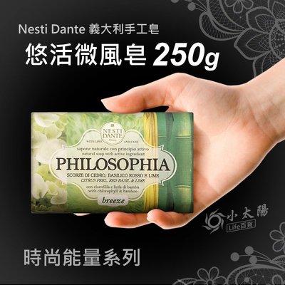 小太陽 NESTI DANTE 義大利手工皂 250g 【悠活微風皂】 水晶皂 香皂 肥皂 滋潤