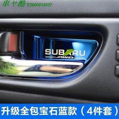 斯巴魯18 SUBARU XV Le新品gacy Out新back Forester  STI改裝內門碗貼內拉手裝飾貼