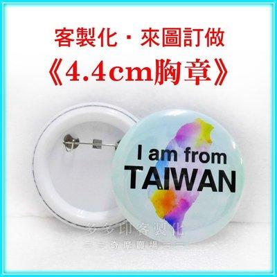 多多印客製化 4.4公分 國旗 台灣 胸針 胸章 來圖訂做 4.4cm 買8送2 另有鏡子鑰匙圈 補妝鏡磁鐵開瓶器 訂製