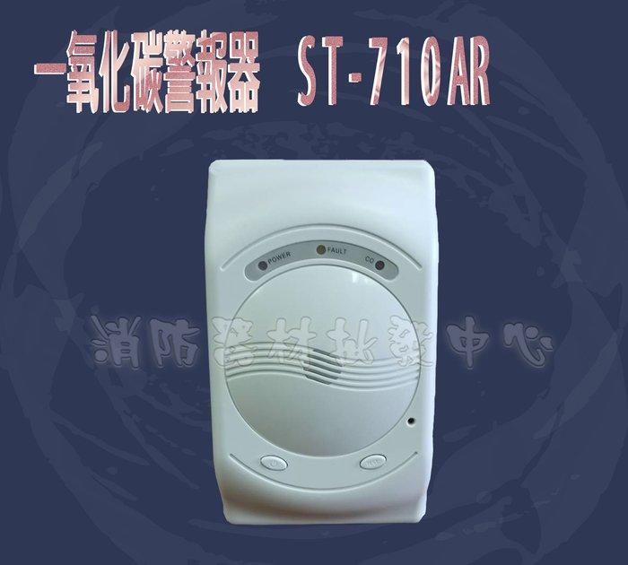 消防器材批發中心 ST-710 一氧化碳警報器(CO2)警報器 居家安全 廠辦.台灣製