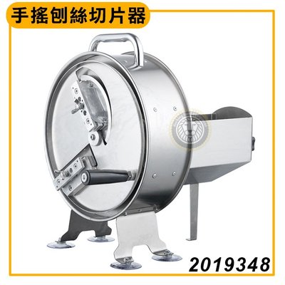 手搖刨絲切片器 2019348 刨絲器 切片器 水果切片 廚房用品 大慶餐飲設備