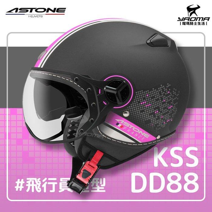 免運贈好禮 ASTONE安全帽 KSS DD88 消光黑桃紅 飛行員帽款 W鏡片 3/4罩 半罩帽 耀瑪騎士機車部品
