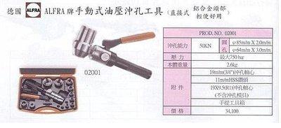 ㊣宇慶S舖五金㊣ 德國 ALDRA牌 手動式油壓沖孔工具 PROD.NO.02001