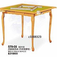 最信用的網拍~高上{全新}虎腳麻將桌(外框塑膠框)(579-08)麻將桌