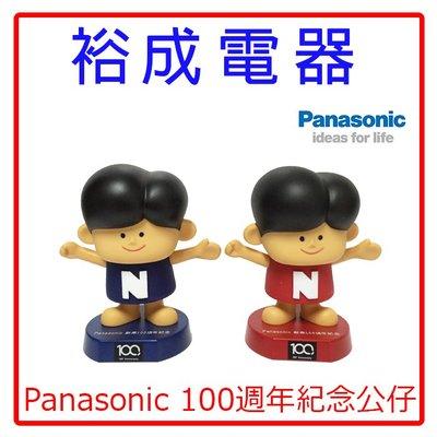 ~裕成 ‧可超取~Panasonic創業100週年 公仔 另售 康寧分隔玻璃保鮮盒 梅森罐密封罐