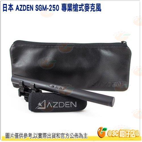 @3C 柑仔店@ Azden SGM-250 超有感專業槍式麥克風 公司貨 立體聲 槍式 雙供電 指向型 麥克風