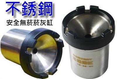 【吉特汽車 】素雅風格 不銹鋼 無菸款 菸灰缸 安全素材 分離式 阻燃素材 安全 選購