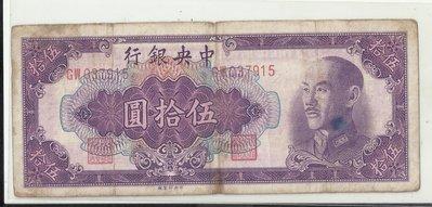 中央銀行 伍拾圓 1948年版 037915