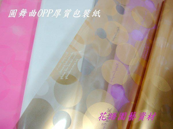 ◎花語人造花資材◎*圓舞曲OPP厚質包裝紙系列 *包花束的必需品 ~5色新上市