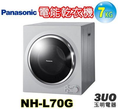 (可議價)國際牌7KG陶瓷式乾衣機 NH-L70G