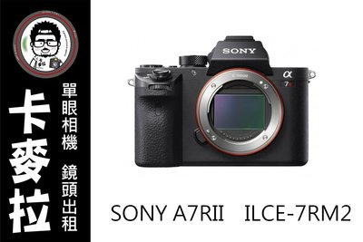 台南 卡麥拉 鏡頭出租 SONY A7R2 + MC-11 轉接環 Sigma鏡頭多可自動對焦