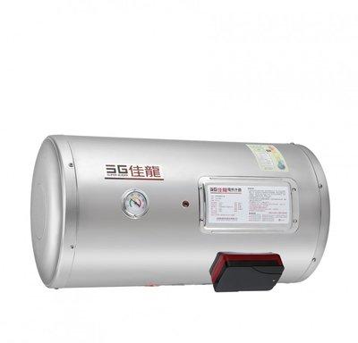 (YOYA)佳龍牌12加侖貯備型橫掛式電熱水器 JS12-BW☆來電特價☆南投佳龍牌、草屯佳龍牌、竹山佳龍牌、員林佳龍牌