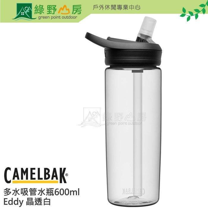綠野山房》CAMELBAK美國 駝峰 600ml eddy+多水吸管水瓶 水壺 環保杯 晶透白 CB1642102060