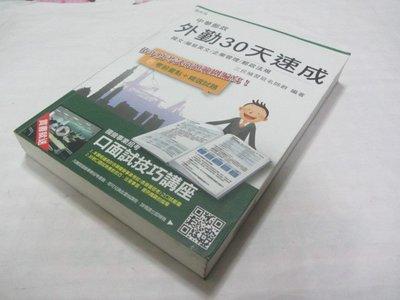 忻芯小棧     外勤30天速成(郵局招考適用)》ISBN:4712933091654││三民輔考(ㄌ90袋)