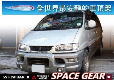 ∥MyRack∥Mitsubishi Space Gear WHISPBAR 車頂架 行李架 橫桿∥都樂 THULE YAKIMA DELICA